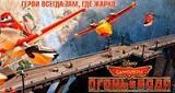 Самолёты: Огонь и вода (2014)