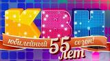 КВН 2016 Спецпроект - 55 лет КВН
