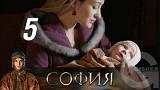 София - 5 Серия