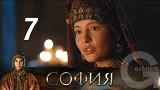 София - 7 Серия