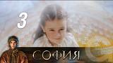 София - 3 Серия