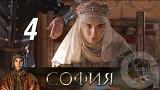 София - 4 Серия