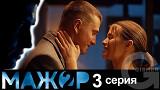 Мажор 2 сезон - 3 серия