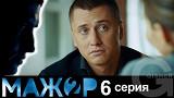 Мажор 2 сезон - 6 серия