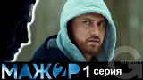 Мажор 2 сезон - 1 серия
