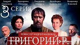 Распутин - 3 серия