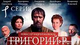Распутин - 1 серия