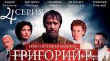Распутин - 4 серия