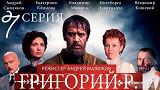 Распутин - 7 серия