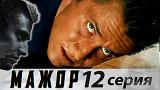 Мажор - 12 серия