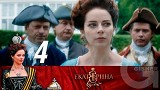 Екатерина. Взлет - Серия 4