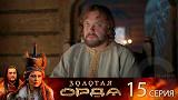 Золотая орда - 15 серия