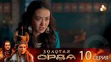 Золотая орда - 10 серия