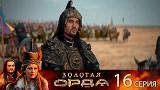 Золотая орда - 16 серия