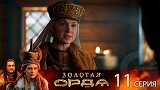 Золотая орда - 11 серия