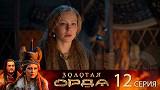 Золотая орда - 13 серия