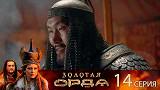 Золотая орда - 14 серия