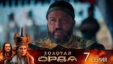 Золотая орда - 7 серия