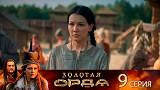 Золотая орда - 9 серия