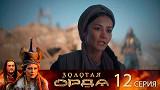 Золотая орда - 12 серия