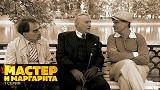Мастер и Маргарита - 1 серия