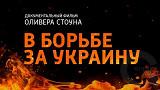 В борьбе за Украину (2019)