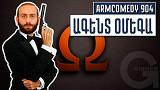 ArmComedy - 904