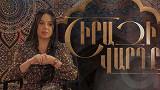 Shirazi varde - Filmi masin