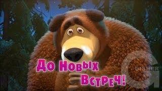 Маша и Медведь : До новых встреч!