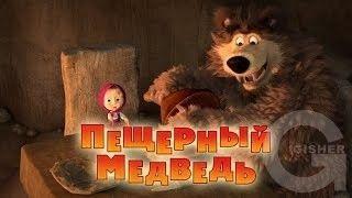 Маша и Медведь : Пещерный медведь (Серия 48)