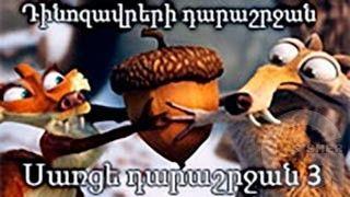 Սառցե դարաշրջան 3 (հայերեն)