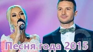 Песня года 2015