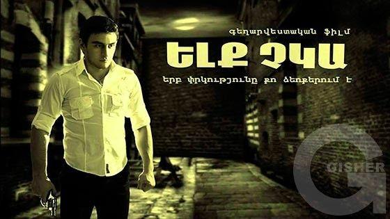 Армянские фильмы
