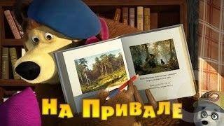 Маша и Медведь - На привале