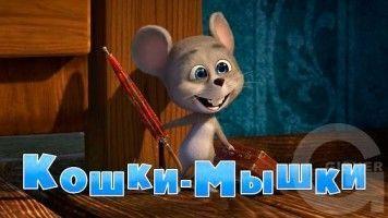 Маша и Медведь - Кошки-мышки