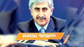 Ashxarhi Hayere - Miqael Poghosyan
