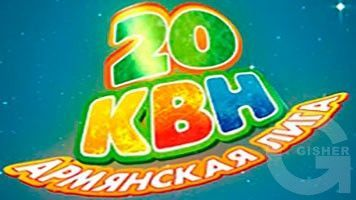 Армянский юмор онлайн
