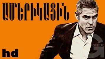 Թարգմանված ֆիլմեր