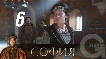 София - 6 Серия