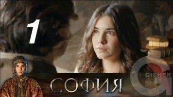 София - 1 Серия