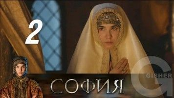 София - 2 Серия