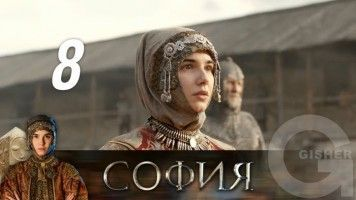 София - 8 Серия