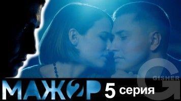 Мажор 2 сезон - 5 серия