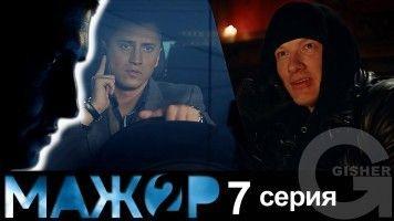 Мажор 2 сезон - 7 серия