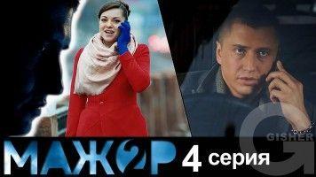 Мажор 2 сезон - 4 серия
