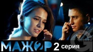 Мажор 2 сезон - 2 серия