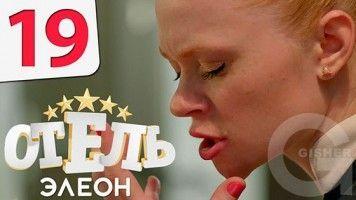 Отель Элеон - 19 серия