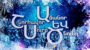 Amanor Shantum 2017