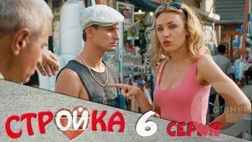 Стройка - 6 серия