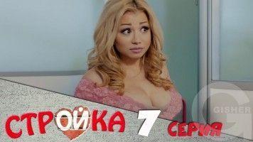 Стройка - 7 серия
